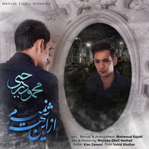 آهنگ از این شهر نمیرم از محمود رجبی