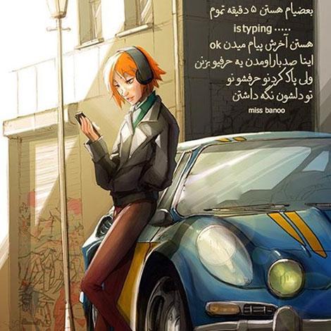 عکس نوشته های ناب