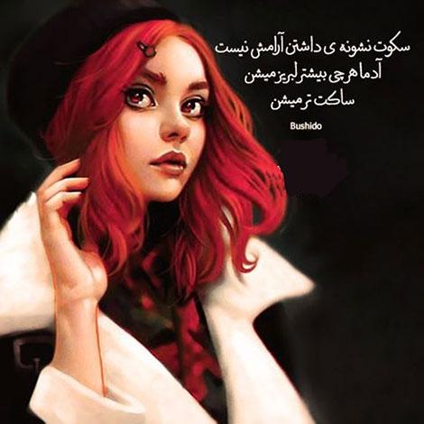 عکس نوشته سکوت