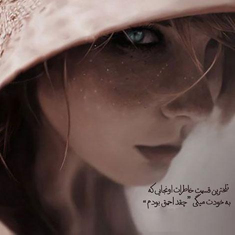 عکس نوشته احمق