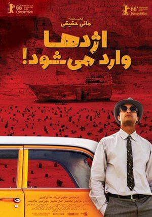 دانلود فیلم ایرانی اژدها وارد میشود