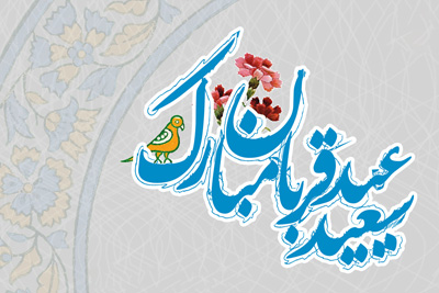 اس ام اس تبریک عید سعید قربان 95