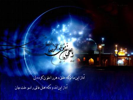 اس ام اس شهادت و تسلیت امام رضا (ع)