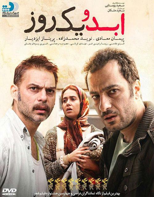 دانلود فیلم ایرانی ابد و یک روز