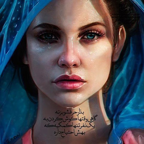 جدیدترین سری عکس نوشته های رمانتیک و فانتزی 17 بهمن 95