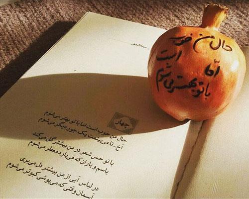 شعرگرافی 17 مهر94