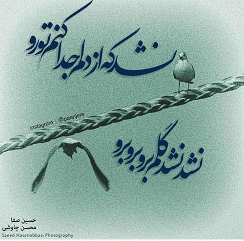 شعرگرافی 20 مهر