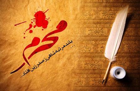 کارت پستال ویژه ماه محرم سری اول 23 مهر