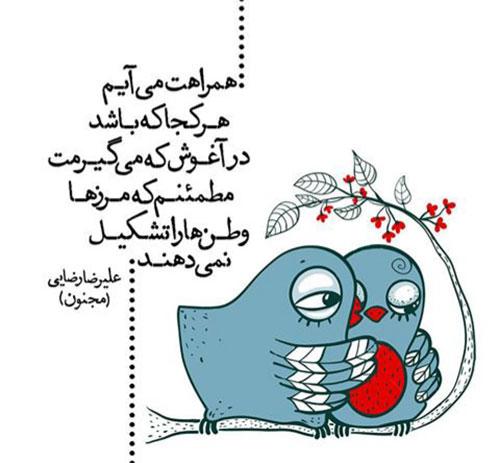 شعر گرافی و تصویر نوشته های زیبا 24 مهر