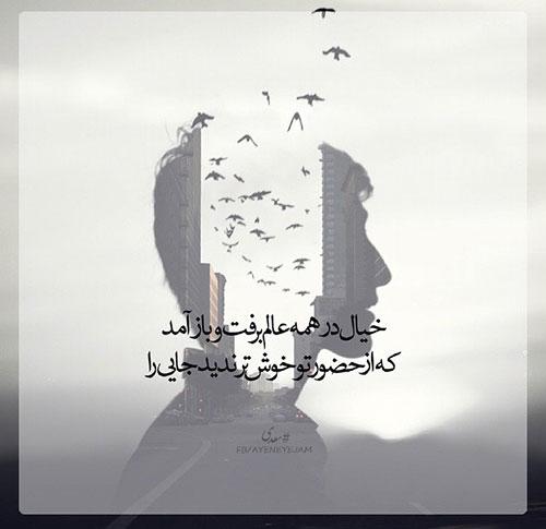 شعر گرافی و عکس نوشته های زیبا 27 مهر