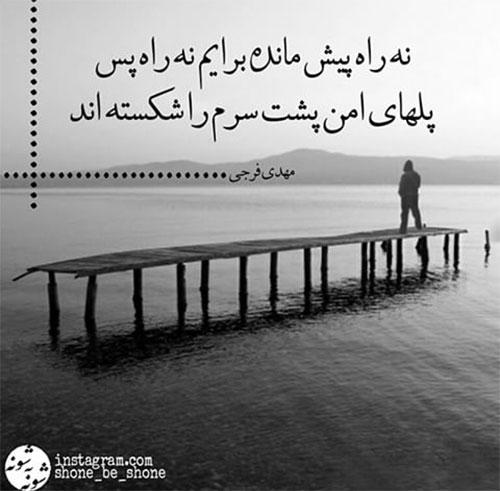 شعرگرافی های زیبا 30 مهر