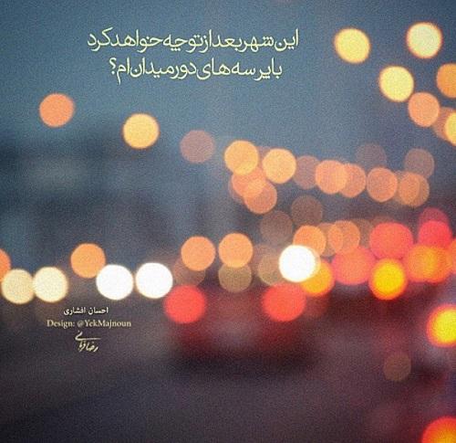 عکس نوشته دلگیر