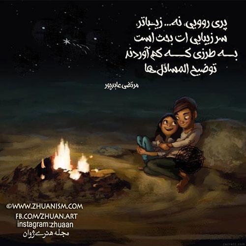 عکس نوشته های عاشقانه زیبا