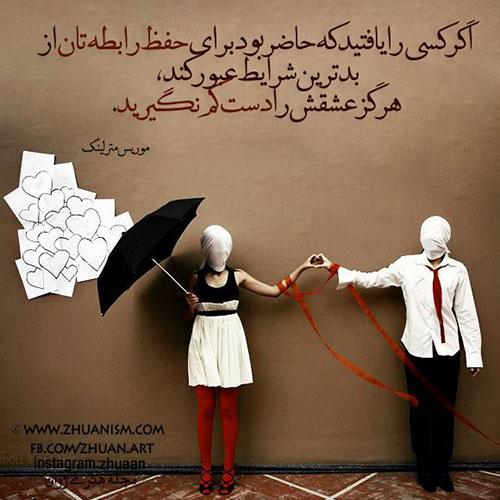 عکس نوشته های رمانتیک و عاشقانه 8 آبان
