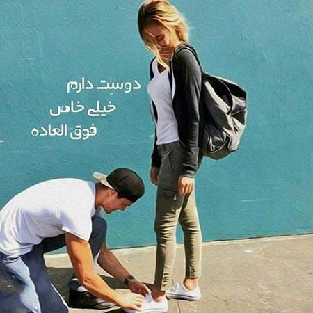 عکس نوشته دوست داشتن و خاص