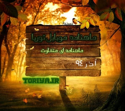 دانلود ماهنامه موبایل توریا نسخه 1 آذر 94
