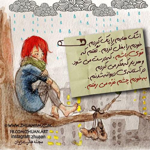 عکس نوشته بغض و اشک جدید و ناب آذر 94