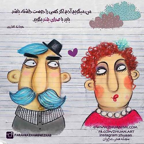 عکس نوشته عاشقانه آذر 94