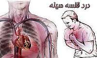 علایم هشداردهنده بیماریهای قلبی